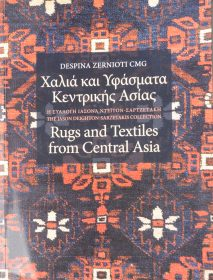Rugs and Textiles from Central Asia
